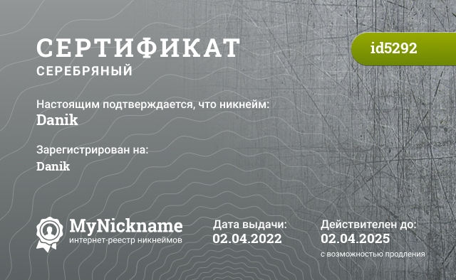 Сертификат на никнейм Danik, зарегистрирован на Даниил Андерсона