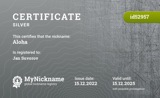 Certificate for nickname Aloha is registered to: Васильевых Виталий Владимирович