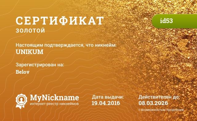 Certificate for nickname UNIKUM is registered to: Belov