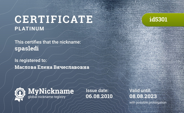 Certificate for nickname spasledi is registered to: Маслова Елена Вячеславовна