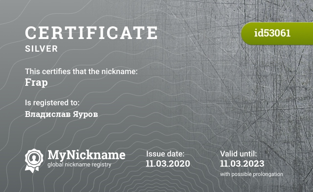Certificate for nickname Frap is registered to: Владислав Яуров