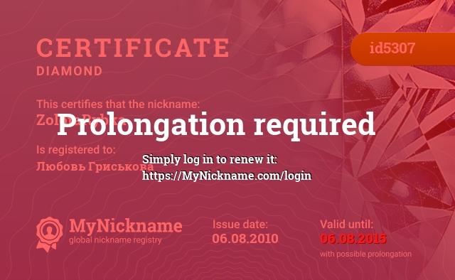 Certificate for nickname ZolotaRybka is registered to: Любовь Гриськова
