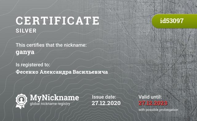 Certificate for nickname ganya is registered to: Фесенко Александра Васильевича