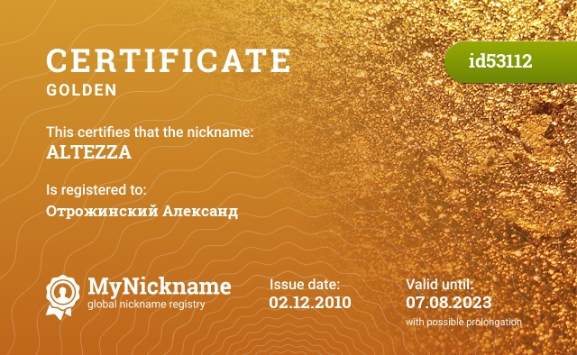 Certificate for nickname ALTEZZA is registered to: Отрожинский Александ