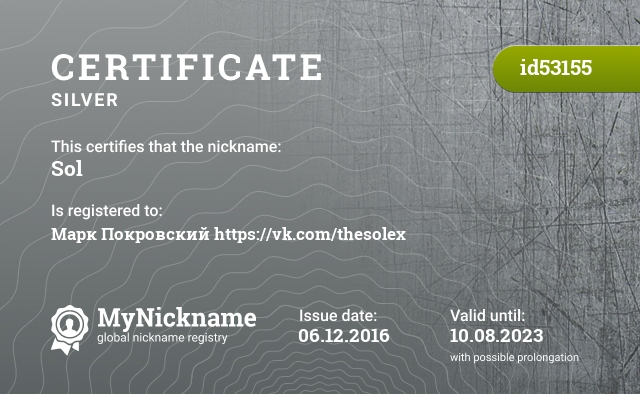 Certificate for nickname Sol is registered to: Марк Покровский https://vk.com/thesolex