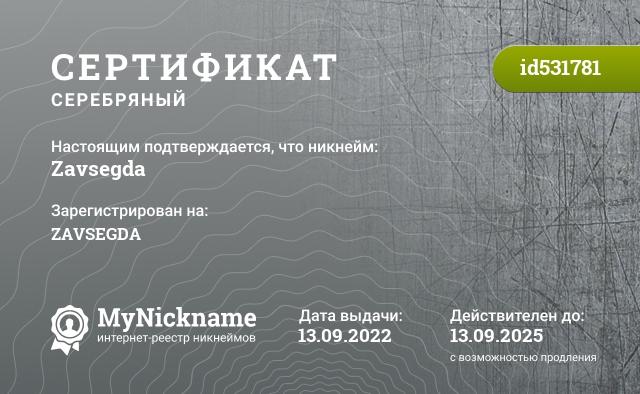 Сертификат на никнейм Zavsegda, зарегистрирован на Михаил