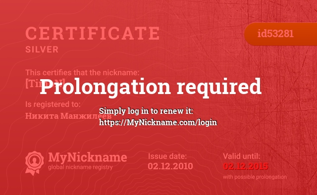Certificate for nickname [TimoN] is registered to: Никита Манжилеев