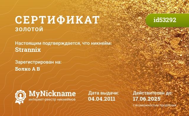 Сертификат на никнейм Strannix, зарегистрирован на Болко А В