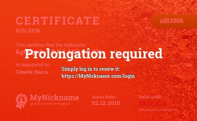 Certificate for nickname >>>B U L L<<< is registered to: Семён Бысь