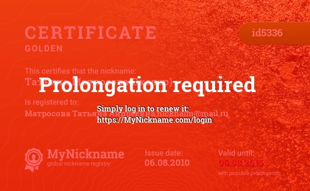 Certificate for nickname Татьяна Матросова(Экслер) is registered to: Матросова Татьяна Андреевна,nicknaim@mail.ru