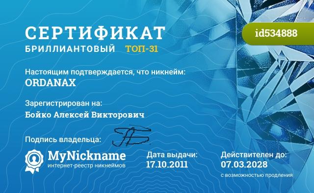 Сертификат на никнейм ORDANAX, зарегистрирован на Бойко Алексей Викторович