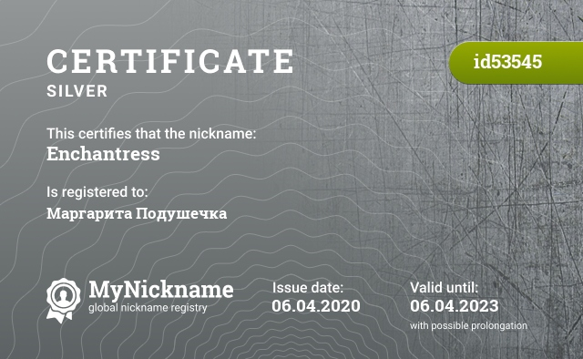 Certificate for nickname Enchantress is registered to: Маргарита Подушечка
