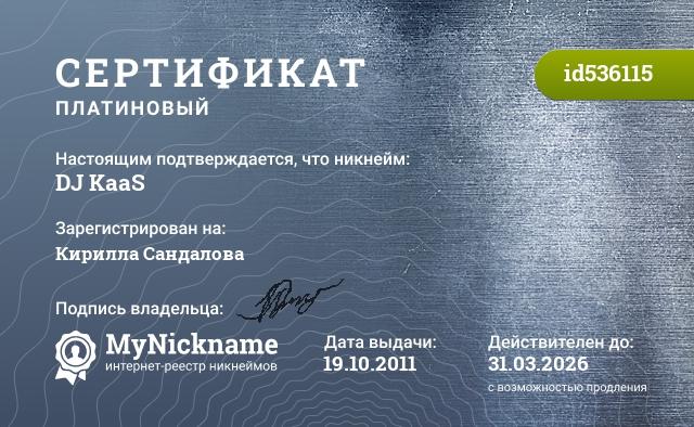 Сертификат на никнейм DJ KaaS, зарегистрирован на Кирилла Managera