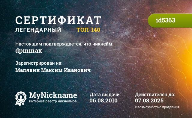 Сертификат на никнейм dpmmax, зарегистрирован на Малявин Максим Иванович