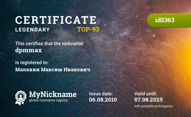 Certificate for nickname dpmmax is registered to: Малявин Максим Иванович