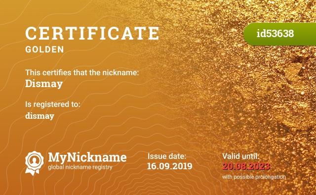 Сертификат на никнейм Dismay, зарегистрирован на vk.com/nicecoldtzprod