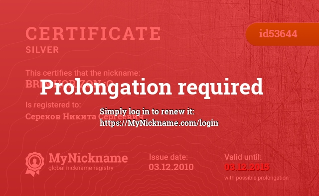 Certificate for nickname BRIN HORIZON :O is registered to: Сереков Никита Сергеевич