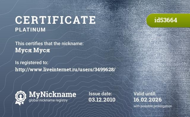 Certificate for nickname Муся Муся is registered to: http://www.liveinternet.ru/users/3499628/