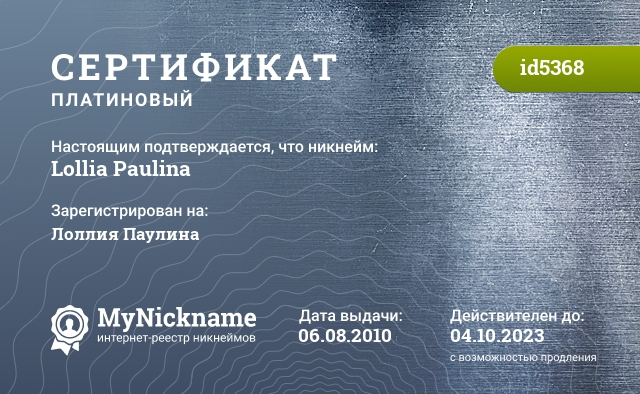 Certificate for nickname Lollia Paulina is registered to: Лоллия Паулина