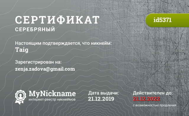 Certificate for nickname Taig is registered to: Тая Бартель