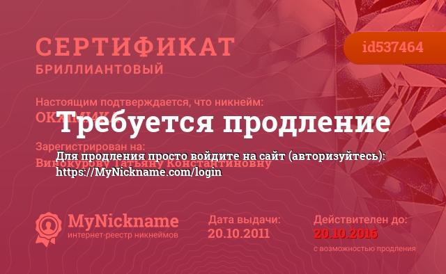 Сертификат на никнейм OKXIMI4KA, зарегистрирован на Винокурову Татьяну Константиновну