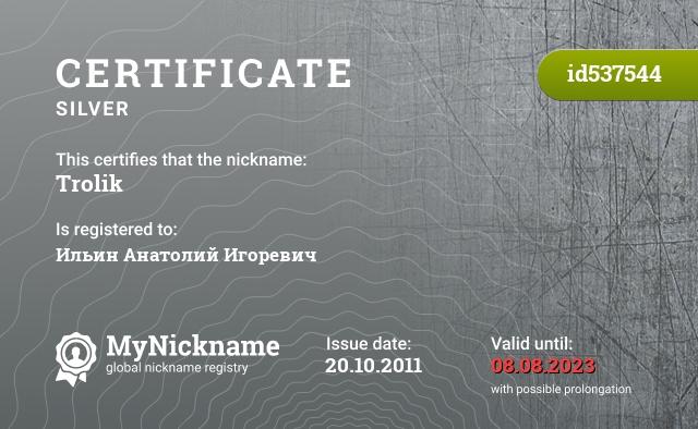 Certificate for nickname Trolik is registered to: Ильин Анатолий Игоревич