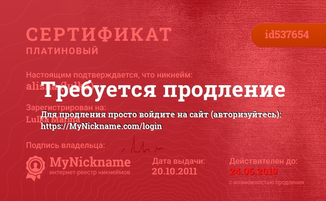 Сертификат  на  никнейм  alisha  (lulka),  зарегистрирован  на  Lulka  Marina