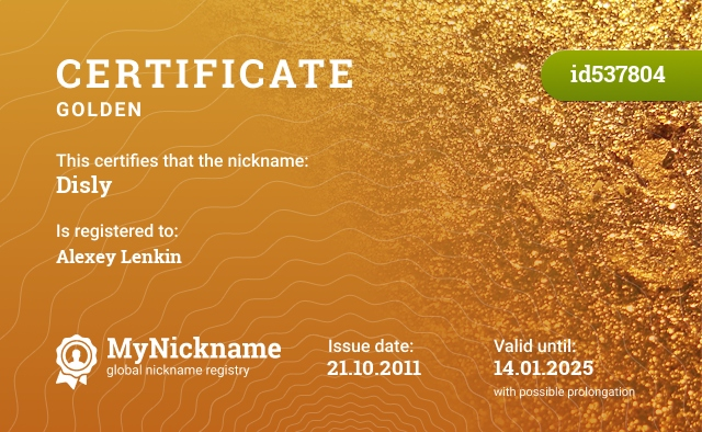 Certificate for nickname Disly is registered to: Ленкина Алексея Викторовича