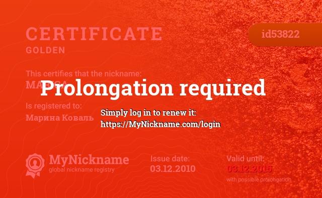 Certificate for nickname MARICA is registered to: Марина Коваль