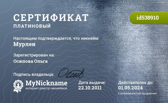 Сертификат на никнейм Мурлен, зарегистрирован на Осипова Ольга