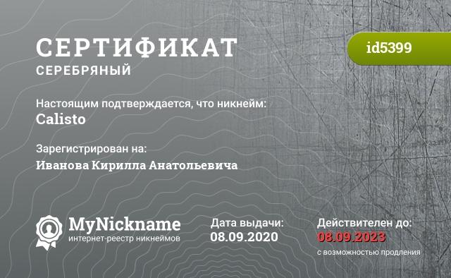 Certificate for nickname Calisto is registered to: Войтенко Игорь Сергеевич