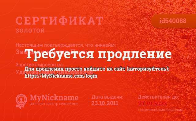 Сертификат на никнейм Зверь по имени Песец, зарегистрирован на Удалова Павла Николаевича