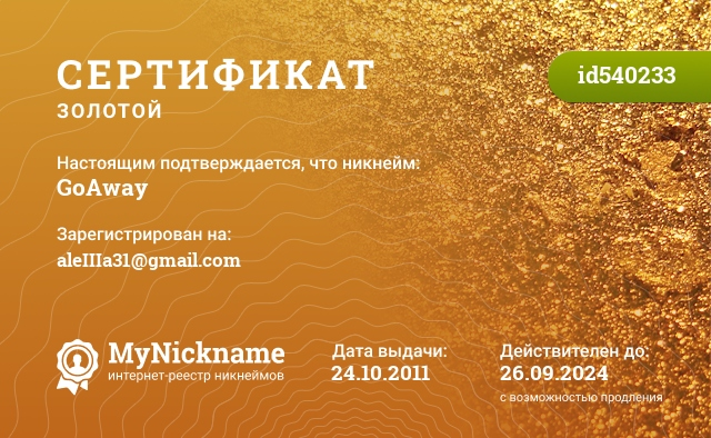 Сертификат на никнейм GoAway, зарегистрирован на aleIIIa31@gmail.com