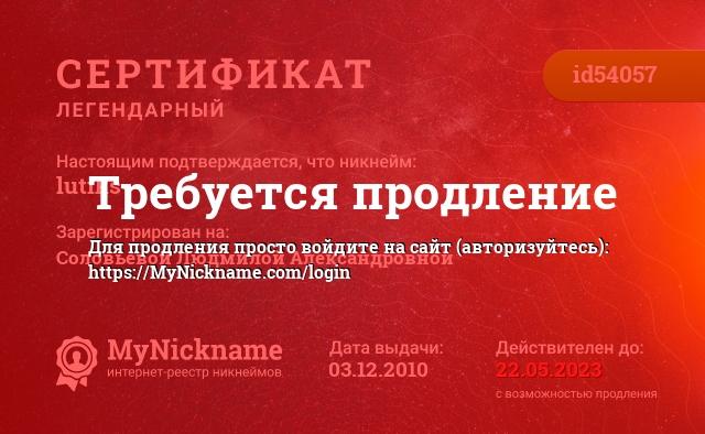 Сертификат на никнейм lutiks, зарегистрирован на Соловьевой Людмилой Александровной