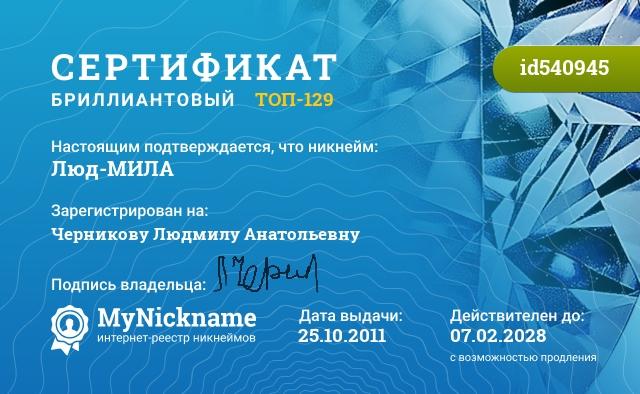 Сертификат на никнейм Люд-МИЛА, зарегистрирован на Черникову Людмилу Анатольевну