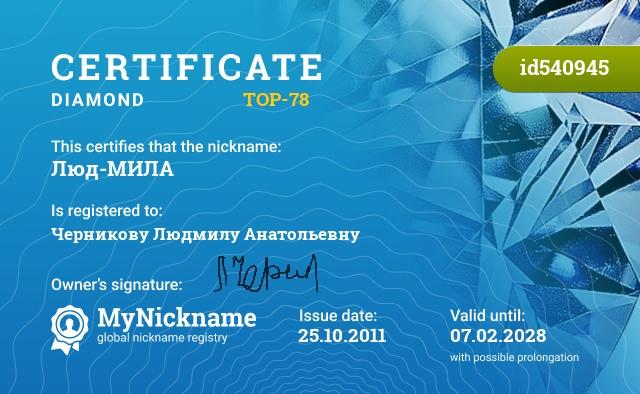 Certificate for nickname Люд-МИЛА is registered to: Черникову Людмилу Анатольевну