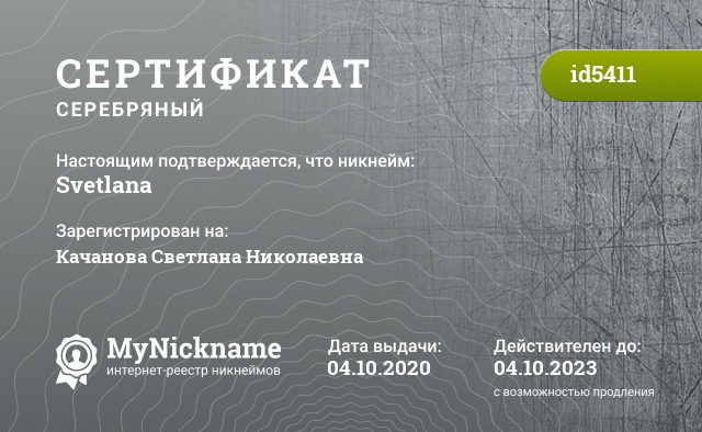 Certificate for nickname Svetlana is registered to: Бахвалова Светланаsvetikbax@yandex.ru