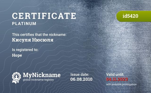 Certificate for nickname Кисуля Нюсюля is registered to: Надежда