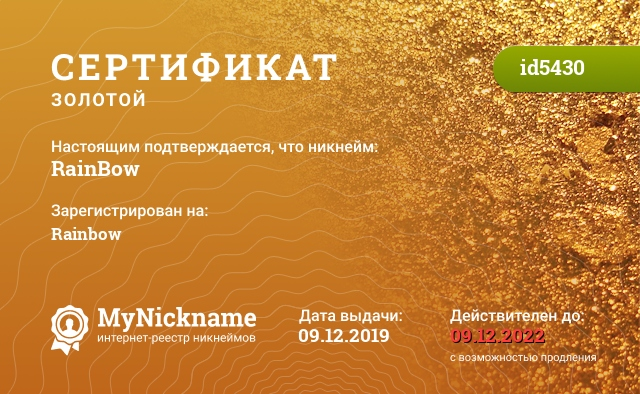 Certificate for nickname RainBow is registered to: https://vk.com/id106393151