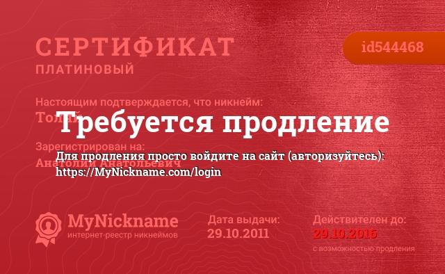 Сертификат на никнейм Толяй, зарегистрирован на Анатолий Анатольевич