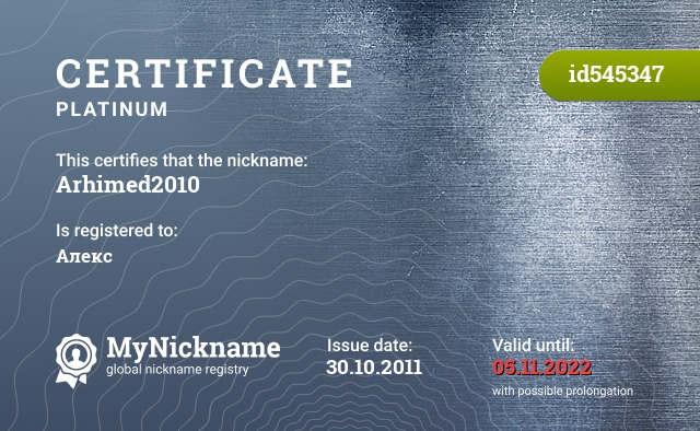 Certificate for nickname Arhimed2010 is registered to: Алекс