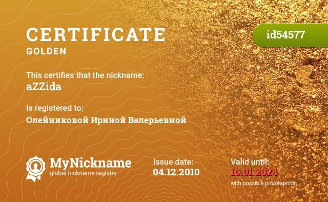 Certificate for nickname aZZida is registered to: Олейниковой Ириной Валерьевной