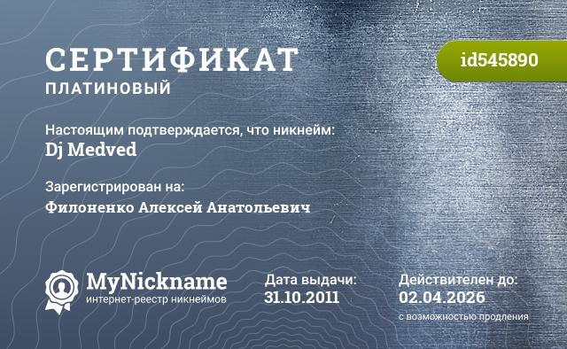 Сертификат на никнейм Dj Medved, зарегистрирован на http://discodj.pdj.ru