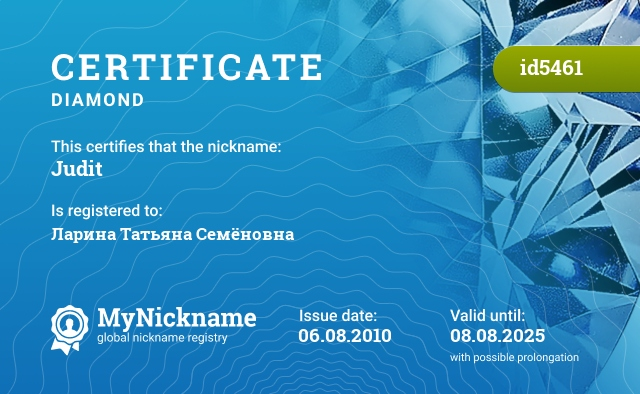 Certificate for nickname Judit is registered to: Ларина Татьяна Семёновна