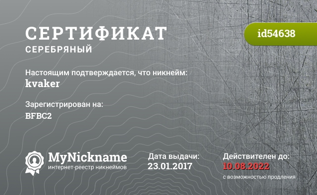 Certificate for nickname kvaker is registered to: BFBC2