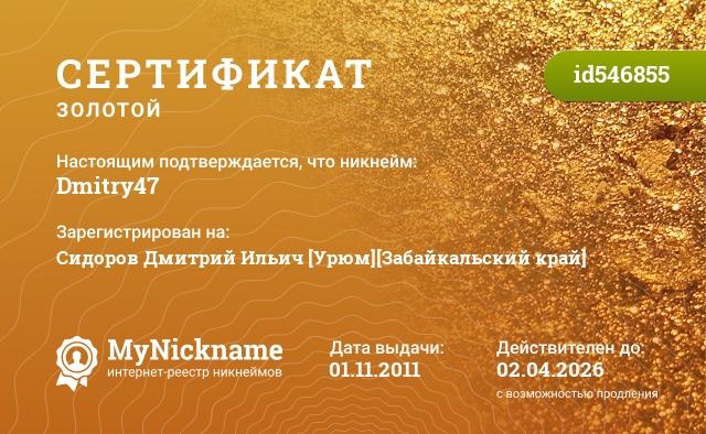 Сертификат на никнейм Dmitry47, зарегистрирован на Сидоров Дмитрий Ильич [Урюм][Забайкальский край]