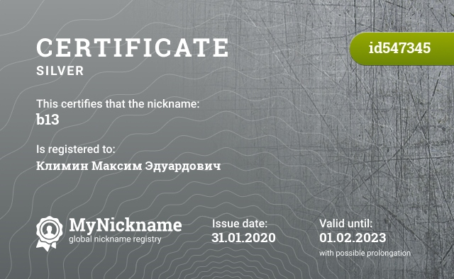 Certificate for nickname b13 is registered to: Климин Максим Эдуардович