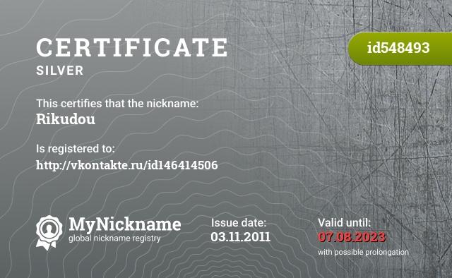 Certificate for nickname Rikudou is registered to: http://vkontakte.ru/id146414506