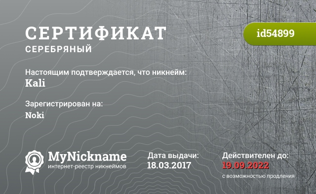 Certificate for nickname Kali is registered to: Noki