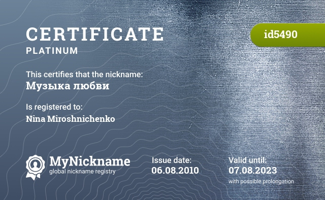 Certificate for nickname Музыка любви is registered to: Нина Мирошниченко